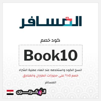 كوبونات وكود خصم المسافر جمهورية مصر 2020