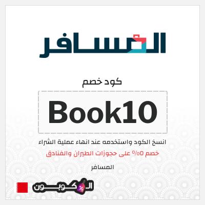 كوبونات وكود خصم المسافر البحرين 2021