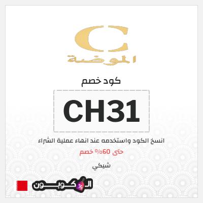 كود خصم Chicy البحرين   بقيمة 15% على كافة منتجات شيكي