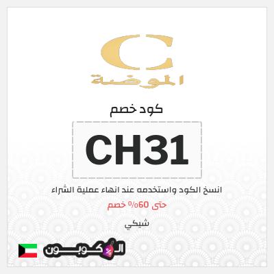 كود خصم Chicy الكويت   بقيمة 15% على كافة منتجات شيكي