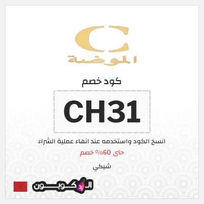 كود خصم Chicy المغرب | بقيمة 15% على كافة منتجات شيكي