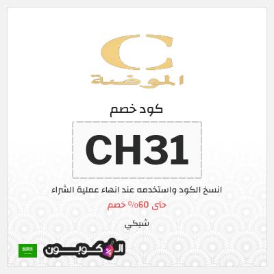 كود خصم Chicy السعودية | بقيمة 15% على كافة منتجات شيكي