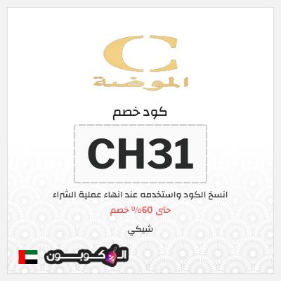 كود خصم Chicy الإمارات العربية | بقيمة 15% على كافة منتجات شيكي