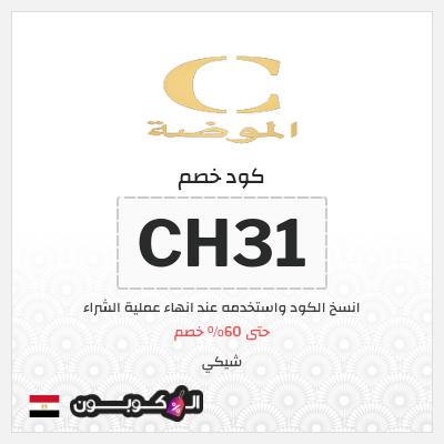 كود خصم Chicy جمهورية مصر   بقيمة 15% على كافة منتجات شيكي