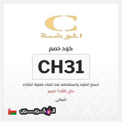 كود خصم Chicy عمان   بقيمة 15% على كافة منتجات شيكي