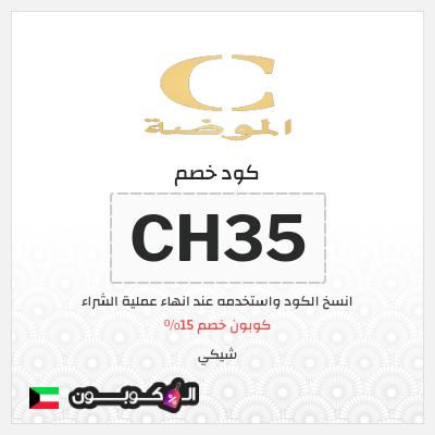 كود خصم Chicy الكويت لكل المنتجات | بقيمة 15%