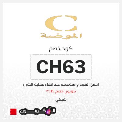 كود خصم Chicy البحرين لكل المنتجات   بقيمة 15%