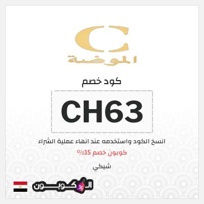 كود خصم Chicy جمهورية مصر لكل المنتجات | بقيمة 15%