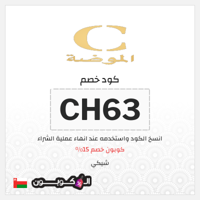 كود خصم Chicy عمان لكل المنتجات   بقيمة 15%
