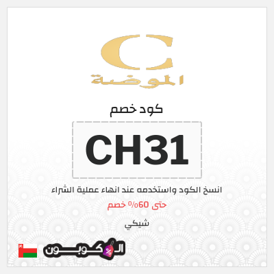 عروض تطبيق شيكي عمان حتى 60% + كوبون خصم Chicy بقيمة 15%