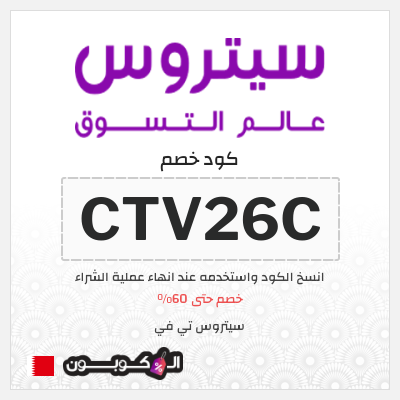 موقع سيتروس تي البحرين   كود خصم سيتروس على جميع المنتجات