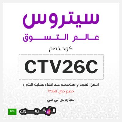 موقع سيتروس تي السعودية | كود خصم سيتروس على جميع المنتجات