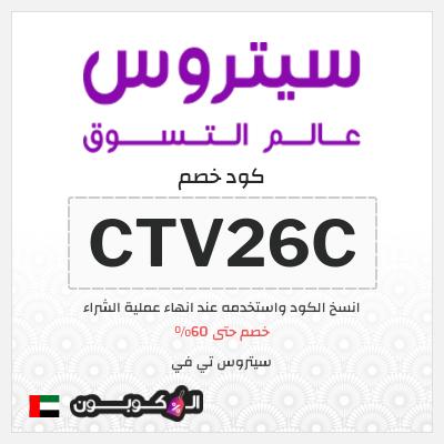 موقع سيتروس تي الإمارات العربية | كود خصم سيتروس على جميع المنتجات