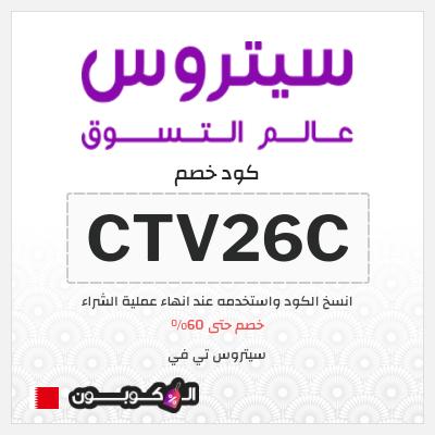 موقع سيتروس تي البحرين | كود خصم سيتروس على جميع المنتجات