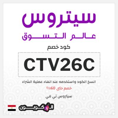 موقع سيتروس تي جمهورية مصر | كود خصم سيتروس على جميع المنتجات