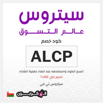 موقع سيتروس تي عمان   كود خصم سيتروس على جميع المنتجات