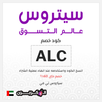 موقع سيتروس تي الإمارات العربية   كود خصم سيتروس على جميع المنتجات