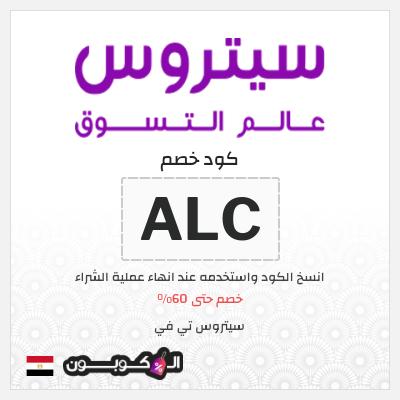 موقع سيتروس تي جمهورية مصر   كود خصم سيتروس على جميع المنتجات