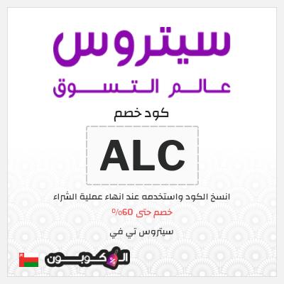 موقع سيتروس تي عمان | كود خصم سيتروس على جميع المنتجات
