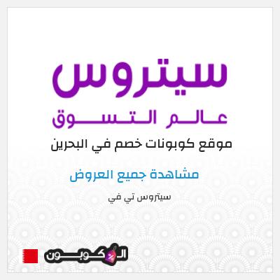 مزايا موقع وتطبيق سيتروس تي في البحرين