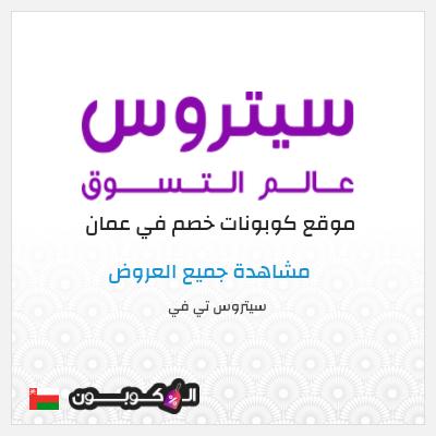 مزايا موقع وتطبيق سيتروس تي في عمان