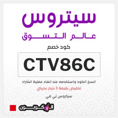 رمز قسيمة سيتروس البحرين | تمتع بأحدث عروض سيتروس تي في