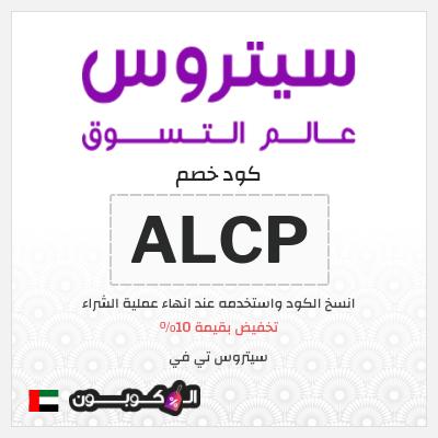 10% رمز قسيمة سيتروس الإمارات العربية | تمتع بأحدث عروض سيتروس تي في