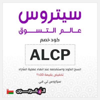 10% رمز قسيمة سيتروس عمان   تمتع بأحدث عروض سيتروس تي في