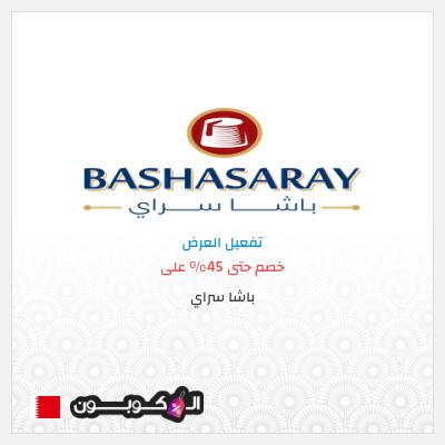 متجر باشا سراي BashaSaray | كود خصم باشا سراي البحرين