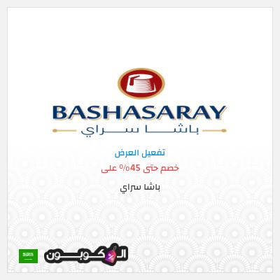 متجر باشا سراي BashaSaray   كود خصم باشا سراي السعودية
