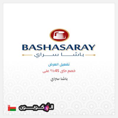 متجر باشا سراي BashaSaray   كود خصم باشا سراي عمان