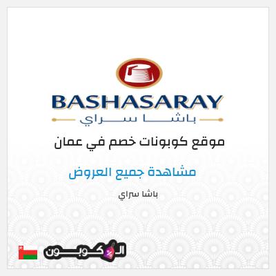 مزايا موقع متجر باشا سراي Basha Saray