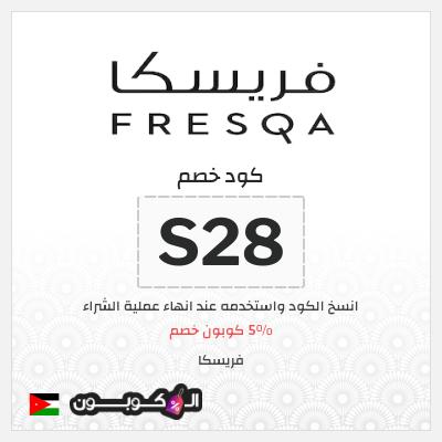 كود خصم فريسكا 2021 بقيمة 5% | شامل كل منتجات موقع Fresqa