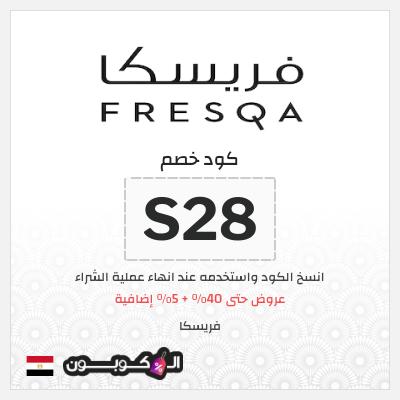 خصومات فريسكا جمهورية مصر حتى 40% + 5% كود خصم فريسكا إضافي