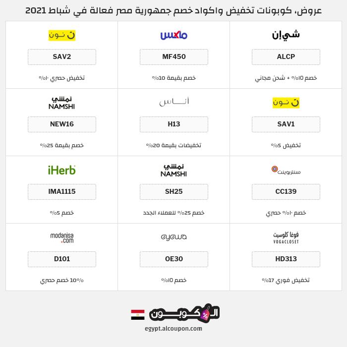 جميع كوبونات وعروض متاجر جمهورية مصر